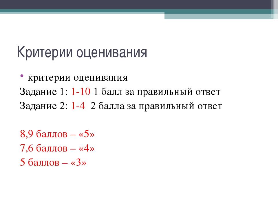 Критерии оценивания критерии оценивания Задание 1: 1-10 1 балл за правильный...