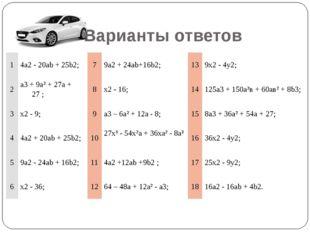 Варианты ответов 1 4а2- 20аb + 25b2; 7 9a2+ 24ab+16b2; 13 9x2- 4y2; 2 a3+ 9а²