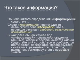 Общепринятого определения информации не существует. Слово «информация» происх