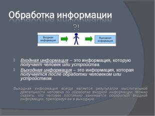 Входная информация – это информация, которую получает человек или устройства.