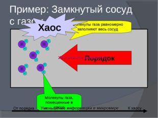 Пример: Замкнутый сосуд с газом Молекулы газа, помещенные в сосуд Молекулы га
