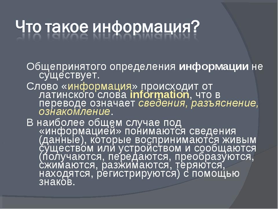 Общепринятого определения информации не существует. Слово «информация» происх...