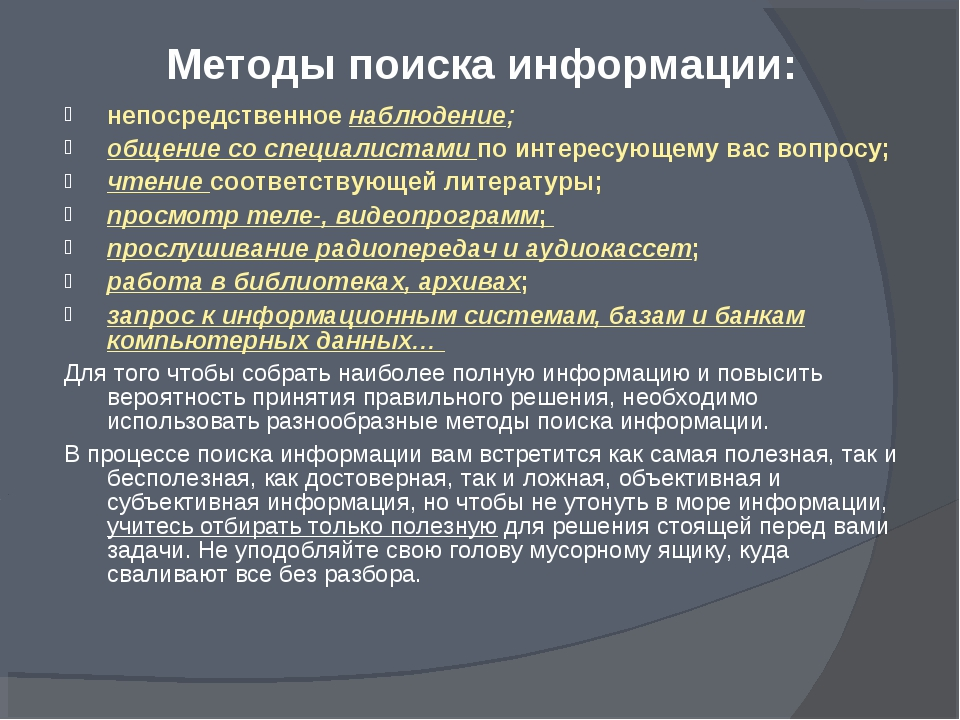 Методы поиска информации: непосредственное наблюдение; общение со специалиста...