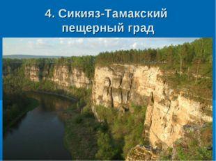 4. Сикияз-Тамакский пещерный град