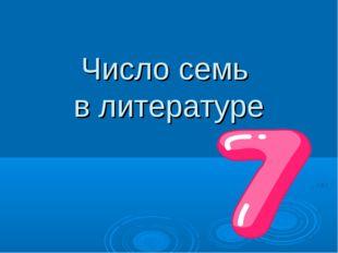 Число семь в литературе