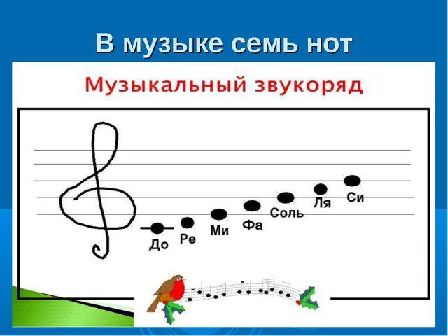 В музыке семь нот