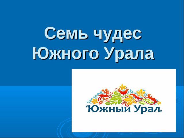 Семь чудес Южного Урала