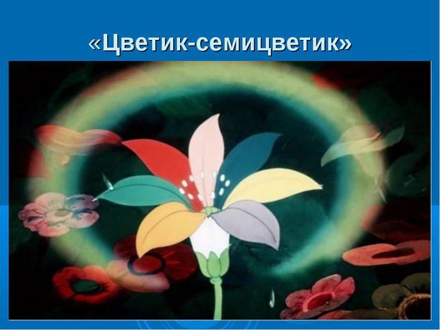 «Цветик-семицветик»