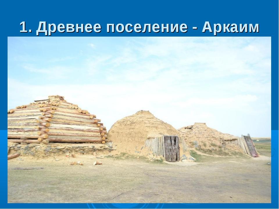 1. Древнее поселение - Аркаим
