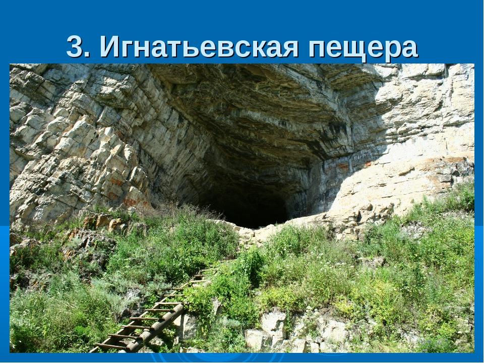 3. Игнатьевская пещера