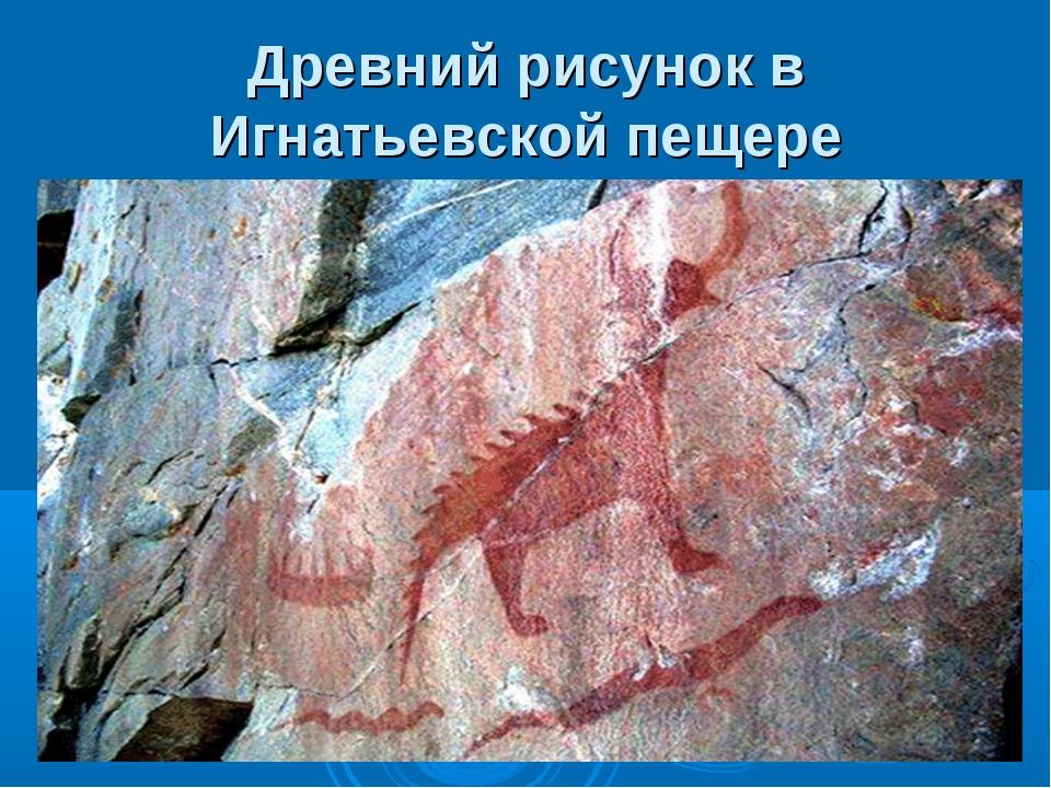 Древний рисунок в Игнатьевской пещере
