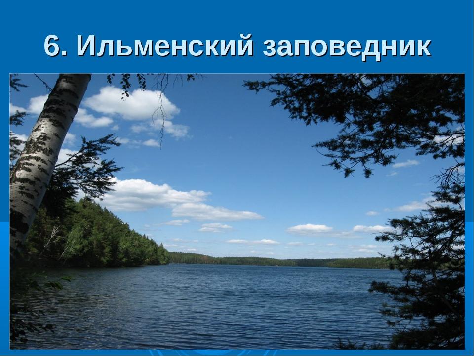 6. Ильменский заповедник