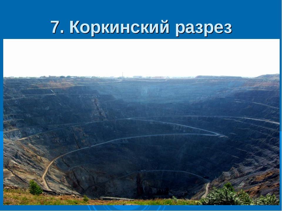 7. Коркинский разрез
