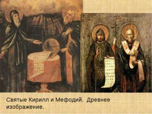 Святые Кирилл и Мефодий. Древнее изображение.