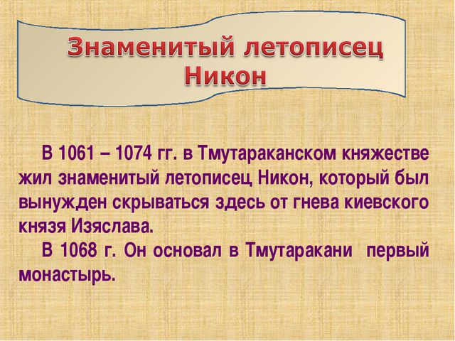В 1061 – 1074 гг. в Тмутараканском княжестве жил знаменитый летописец Никон,...
