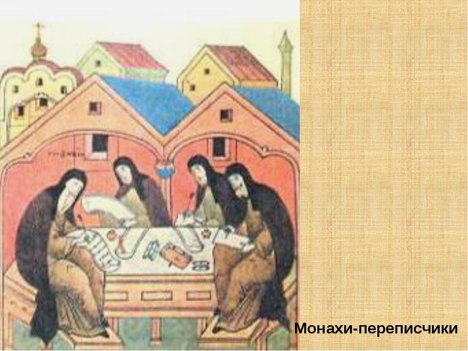 Монахи-переписчики