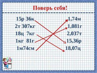 15р 36к 1,74м 2т 307кг 1,081г 18ц 7кг 2,037т 1кг 81г 15,36р 1м74см 18,07ц
