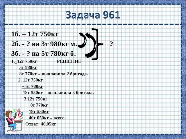 1б. – 12т 750кг 2б. - ? на 3т 980кг м. ? 3б. - ? на 5т 780кг б. 1._12т 750кг...