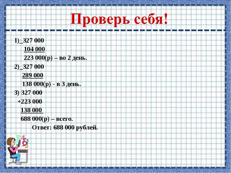 1)_327 000 104 000 223 000(р) – во 2 день. 2)_327 000 289 000 138 000(р) - в...