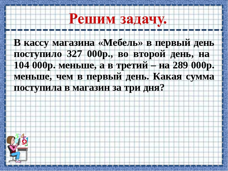 В кассу магазина «Мебель» в первый день поступило 327 000р., во второй день,...