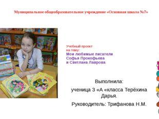 Выполнила: ученица 3 «А «класса Терёхина Дарья. Руководитель: Трифанова Н.М.