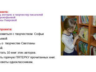 Цель проекта: Повысить интерес к творчеству писателей Софьи Прокофьевой и Све