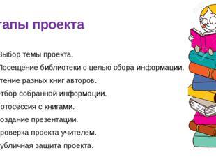 Этапы проекта Выбор темы проекта. Посещение библиотеки с целью сбора информац