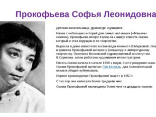 Прокофьева Софья Леонидовна Детская писательница, драматург, сценарист. Начав