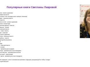 Популярные книги Светланы Лавровой Повести и рассказы Аспирин против покемоно