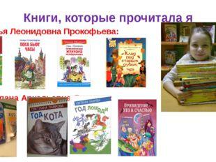 Книги, которые прочитала я Софья Леонидовна Прокофьева: Светлана Аркадьевна Л
