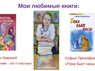 Мои любимые книги: Светланы Лавровой «Привидение - это к счастью» Софьи Проко