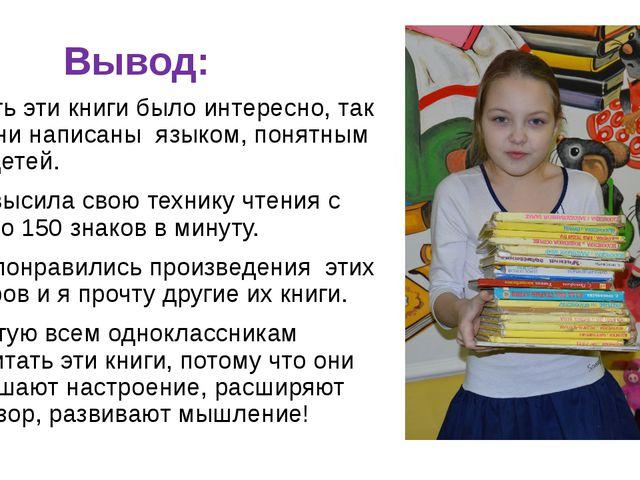 Вывод: Читать эти книги было интересно, так как они написаны языком, понятным...