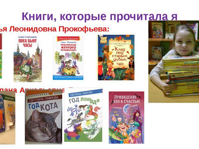 Книги, которые прочитала я Софья Леонидовна Прокофьева: Светлана Аркадьевна Л...
