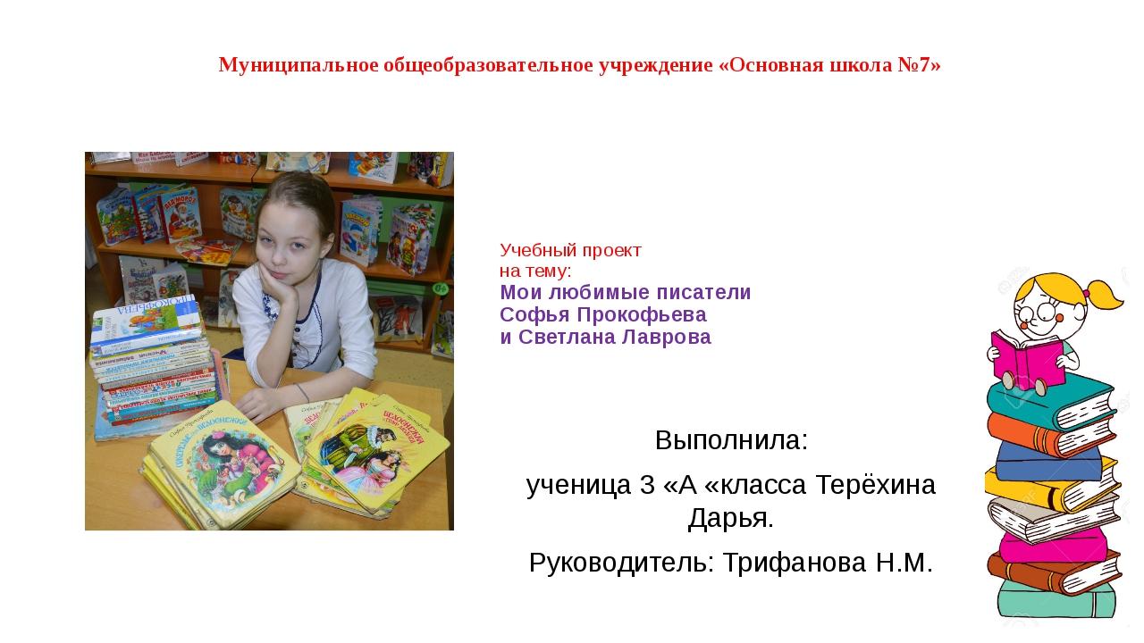 Выполнила: ученица 3 «А «класса Терёхина Дарья. Руководитель: Трифанова Н.М....