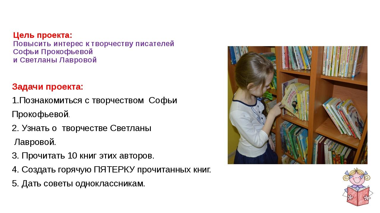 Цель проекта: Повысить интерес к творчеству писателей Софьи Прокофьевой и Све...