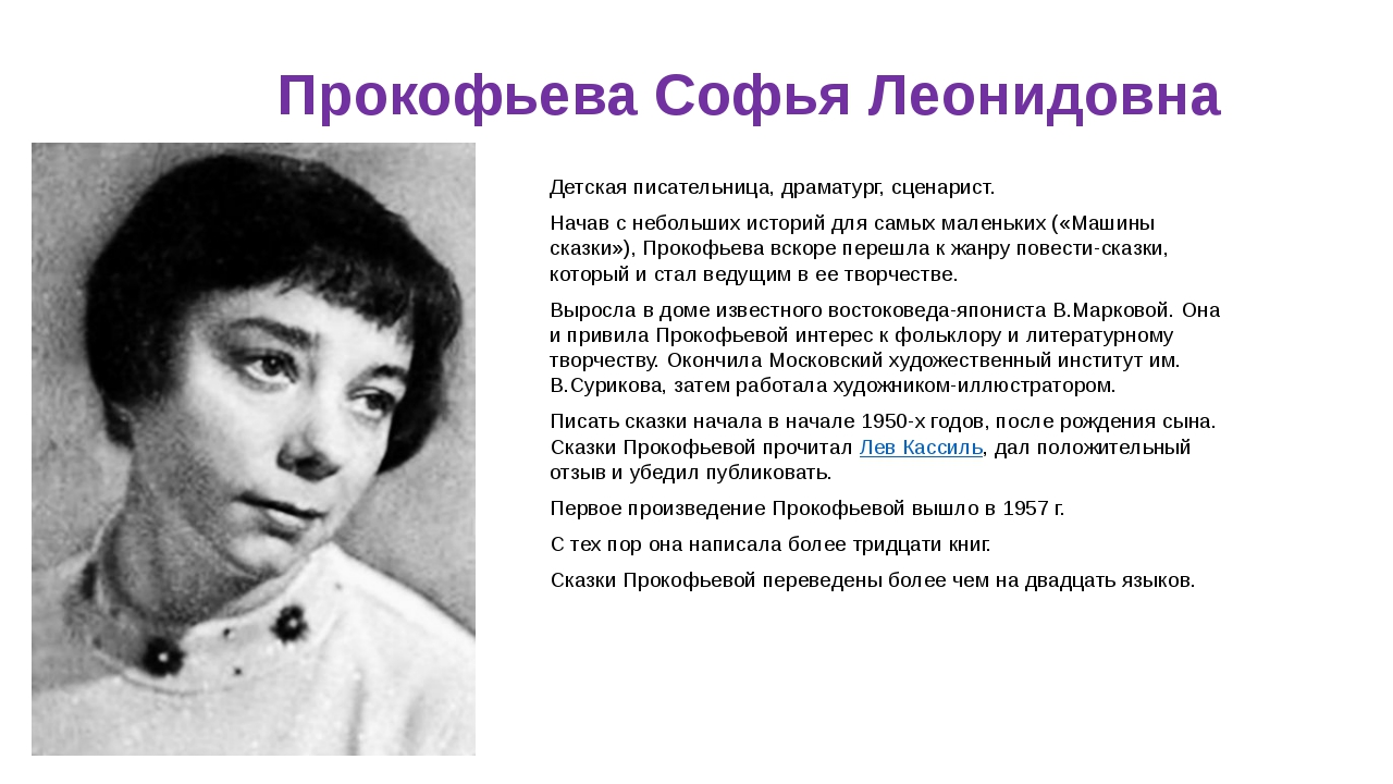 Прокофьева Софья Леонидовна Детская писательница, драматург, сценарист. Начав...