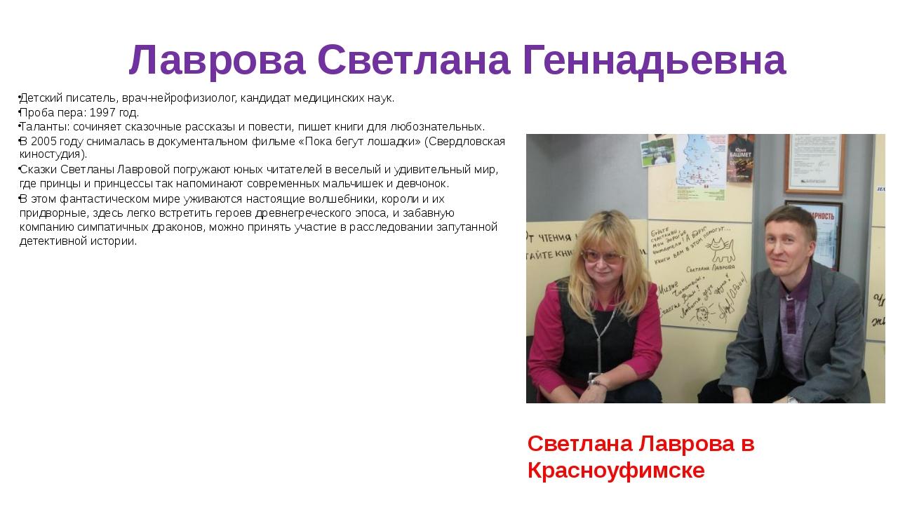 Детский писатель, врач-нейрофизиолог, кандидат медицинских наук. Проба пера:...