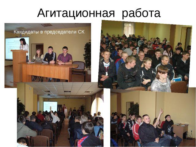 Агитационная работа Кандидаты в председатели СК