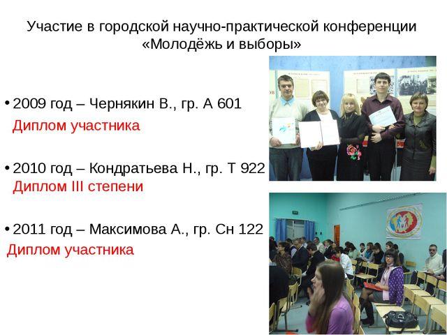 Участие в городской научно-практической конференции «Молодёжь и выборы» 2009...