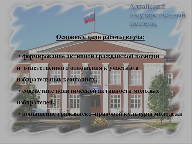 Основные цели работы клуба: • формирование активной гражданской позиции и отв...