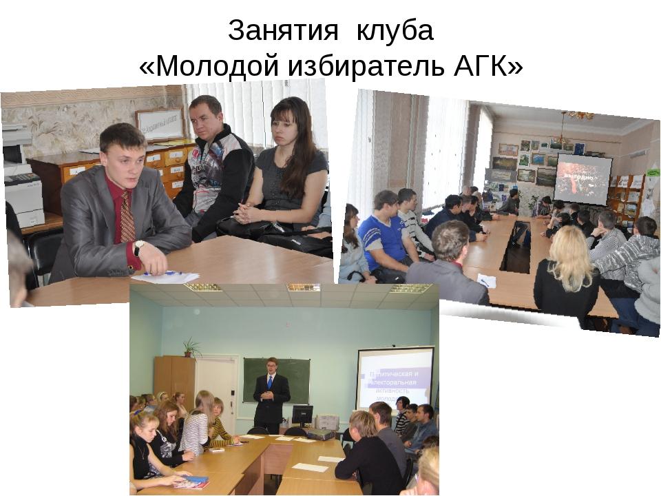 Занятия клуба «Молодой избиратель АГК»