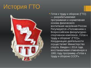 История ГТО Готов к труду и обороне (ГТО) — разрабатываемая программная и нор