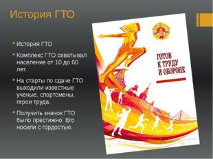 История ГТО История ГТО Комплекс ГТО охватывал население от 10 до 60 лет. На