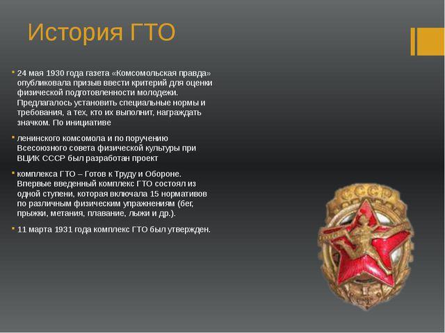 История ГТО 24 мая 1930 года газета «Комсомольская правда» опубликовала призы...