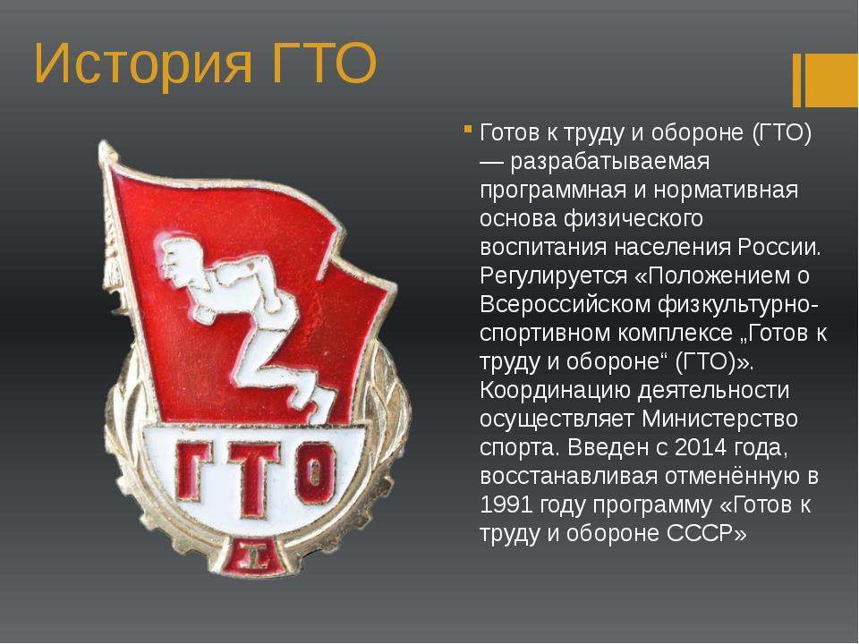 История ГТО Готов к труду и обороне (ГТО) — разрабатываемая программная и нор...