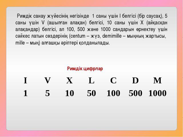 Римдік санау жүйесінің негізінде 1 саны үшін І белгісі (бір саусақ), 5 саны...