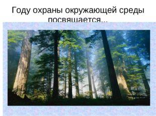 Году охраны окружающей среды посвящается...