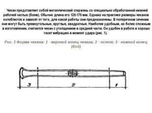 Чекан представляет собой металлический стержень со специально обработанной ни