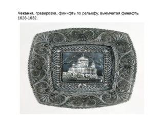Чеканка, гравировка, финифть по рельефу, выемчатая финифть. 1628-1632.