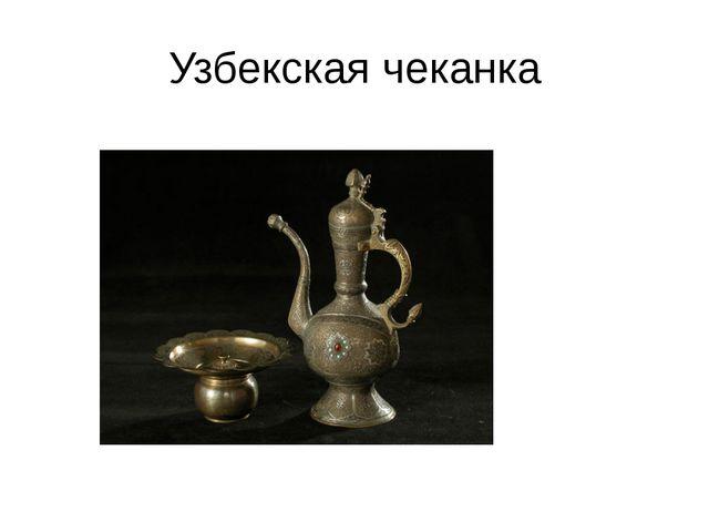 Узбекская чеканка